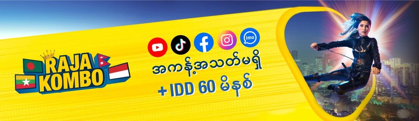 Prepaid Migrant-Myanmar